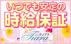 ティアラ 札幌店