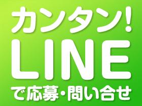 簡単!LINE応募・お問い合わせの画像