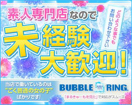 BUBBLE RING. バブルリング