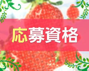 苺+画像2
