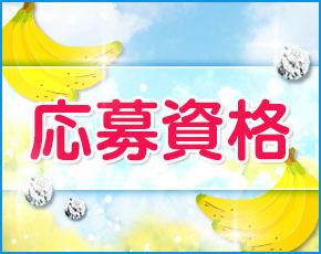 マジカルバナナ+画像2
