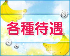 マジカルバナナ+画像4