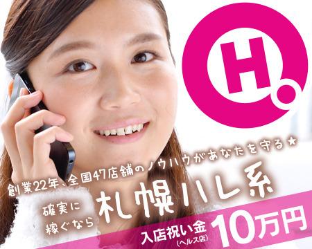 ハレ系札幌エリア+画像1