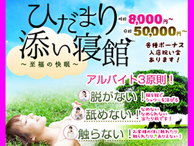 添い寝体験入店で5万円完全保証の画像