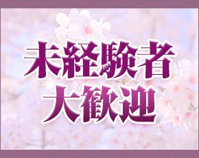 五十路マダム愛されたい熟女たち 津山店+画像3