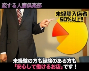 恋する人妻倶楽部 仙台店+画像2