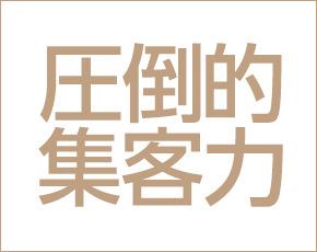 恋する人妻倶楽部 郡山店+画像2