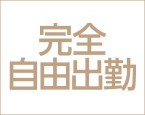 恋する人妻倶楽部 郡山店+画像3