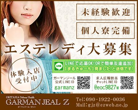 GARMAN JEAL Z-ガーマンジールゼット-+画像1