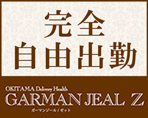 GARMAN JEAL Z-ガーマンジールゼット-+画像2