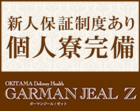 GARMAN JEAL Z-ガーマンジールゼット-+画像4