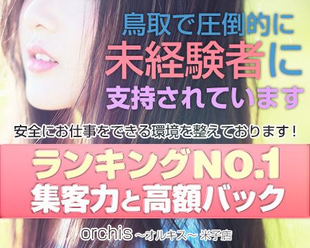 orchis~オルキス~ 米子店+画像1