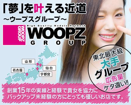 ウープスグループ仙台+画像1