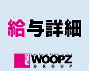 ウープスグループ仙台+画像3