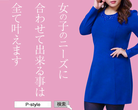 P-style