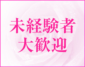 ANGEL八戸-エンジェル-+画像2