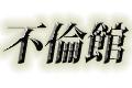 ★札幌-旭川★JRで片道80分☆の画像