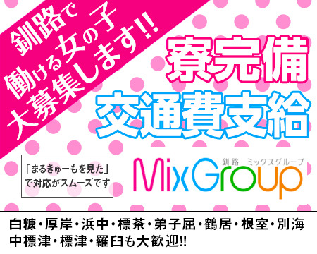 Mix Group+画像1