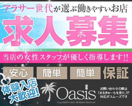 Oasis+画像1