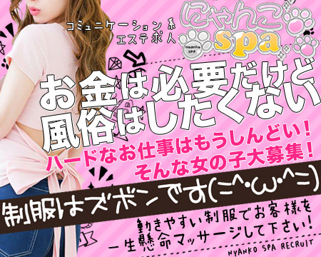 にゃんこspa 天王寺店+画像1