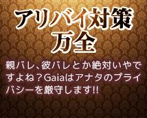 Gaia-ガイア+画像5