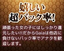 Gaia-ガイア+画像12