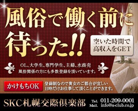SKC札幌交際倶楽部+画像1