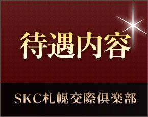 SKC札幌交際倶楽部+画像3