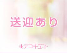 テコキュート+画像7