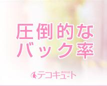 テコキュート+画像8