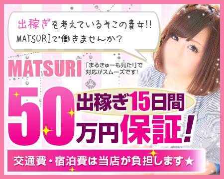 MATSURI+画像1