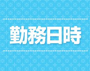 癒し娘診療所 土浦・つくば店+画像3