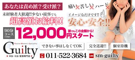 ギルティM女痴女総合ソフトSM専門店
