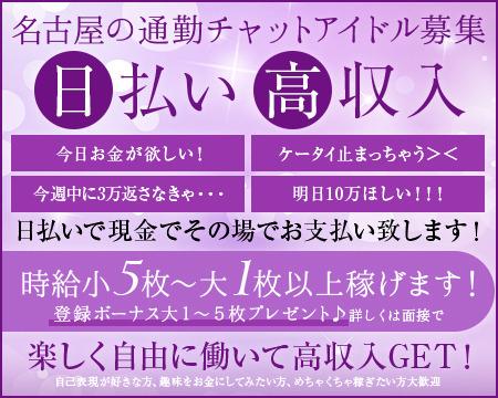 idol758(アイドルナゴヤ)