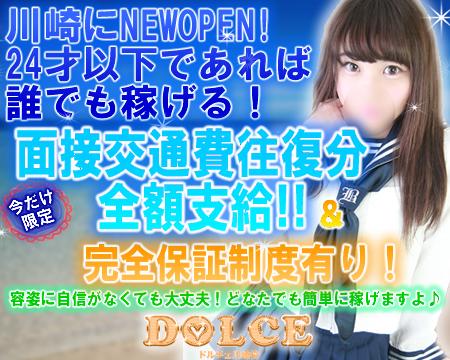 DOLCEドルチェ 川崎校+画像1