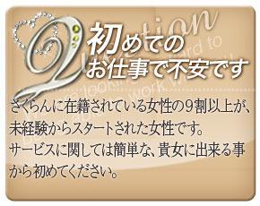 さくらん 尼崎店+画像1