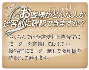 さくらん 尼崎店+画像4