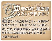 さくらん 尼崎店+画像6