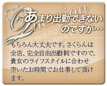 さくらん 尼崎店+画像9