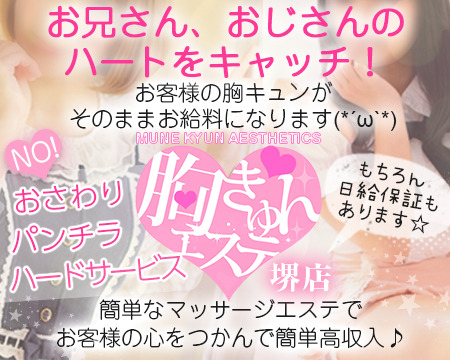 胸きゅんエステ 堺店+画像1