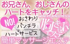 胸きゅんエステ 難波店