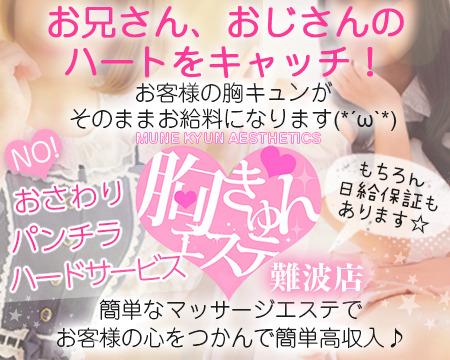胸きゅんエステ 難波店+画像1