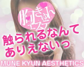 胸きゅんエステ 難波店+画像2
