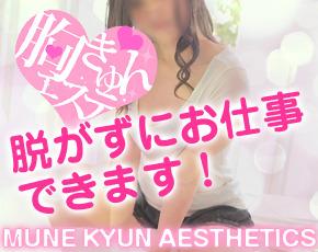 胸きゅんエステ 難波店+画像4