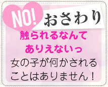 胸きゅんエステ 難波店+画像5