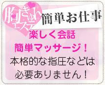 胸きゅんエステ 難波店+画像9