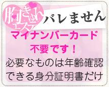 胸きゅんエステ 難波店+画像11