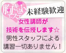 胸きゅんエステ 難波店+画像12