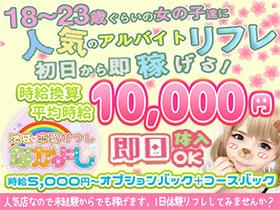 時給換算/平均時給10,000円!の画像
