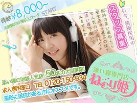 「ねむり姫」50名緊急大募集!の画像